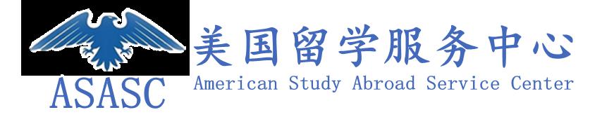 欢迎访问ASASC美国留学服务中心!